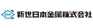 新世日本金属 株式会社